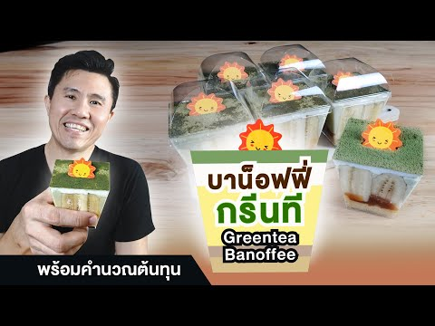 Green-tea-Banoffee-บาน็อฟฟี่กร
