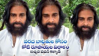 Pawan Kalyan Donates Rs 1 Crore To Telangana CM Relief Fund | Hyderabad Rains | IndiaGlitz Telugu - IGTELUGU