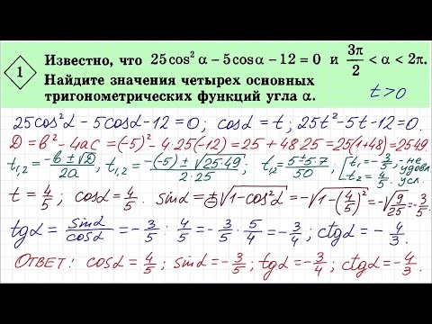 mp Контрольная работа по тригонометрии №  to mp3 Контрольная работа по тригонометрии №2