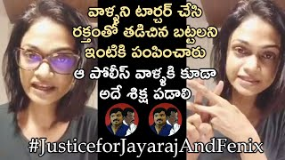 Singer Suchitra Emotional About Jayaraj And Fenix Issue - #JusticeForJeyaraAndFenix - TFPC