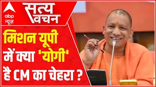 UP Assembly elections, Cartoon war backslashu0026 challenges ahead of BJP; all about it | Satya Vachan - ABPNEWSTV