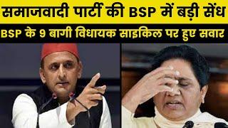 BSP में बड़ी बग़ावत: Akhilesh Yadav से मिलेंगे BSP के 9 विधायक,SP में शामिल हो सकते है BSP के 9 विधायक - ITVNEWSINDIA