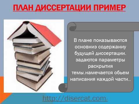 mp план диссертации  to mp3 План диссертации пример