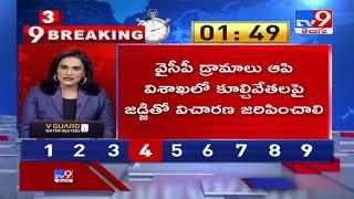 3 Minutes 9 Breaking News : 1PM || 14 June 2021 - TV9 - TV9