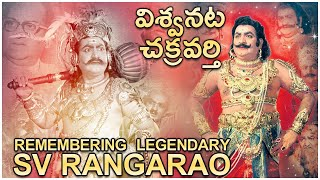 Legendary Actor SV Ranga Rao Birthday Special Video 2020 - Producer Prasanna Kumar | TFPC - TFPC