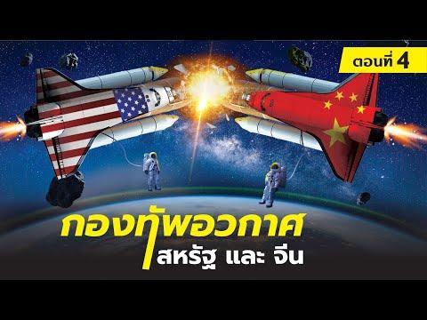 DB-ซัวเถา---กองทัพอวกาศ-สหรัฐ-