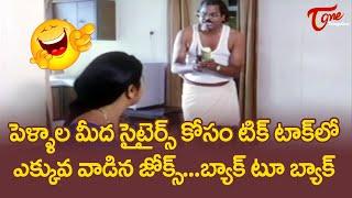 Tik Tok లో Viral అవుతున్న కామెడీ సీన్స్ | Tik Tok Telugu Comedy Scenes | TeluguOne - TELUGUONE