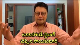 Sai Kumar Excellent Words about Police | Sai Kumar Dialogues | Rajshri Telugu - RAJSHRITELUGU