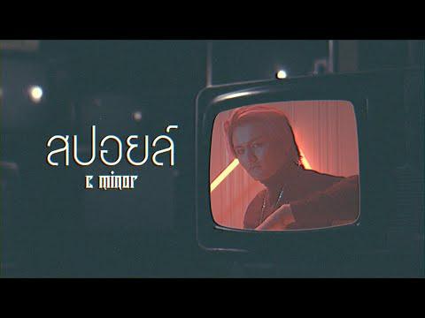 สปอยล์---C-MINOR-[Official-MV]