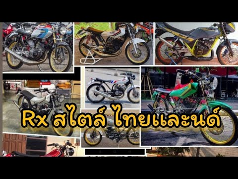 Yamaha-RX,S-,K-,Z--สไตล์-:-ไทย