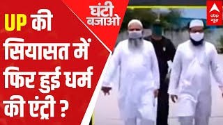 Conversion racket: How 1000 were converted?; Know complete story here | Ghanti Bajao (22 June 2021) - ABPNEWSTV