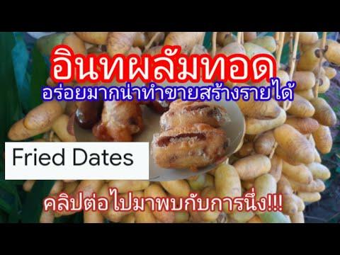 #อินทผลัมทอด-#Fried-Dates-รสชา
