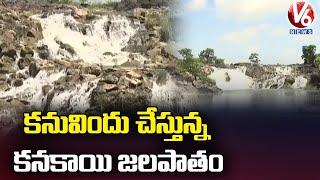 Kanakai Waterfalls Attracts Public | Adilabad | V6 News - V6NEWSTELUGU