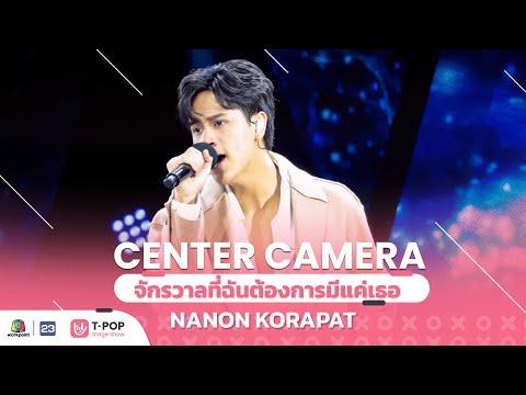 [Center-Camera]--จักรวาลที่ฉัน