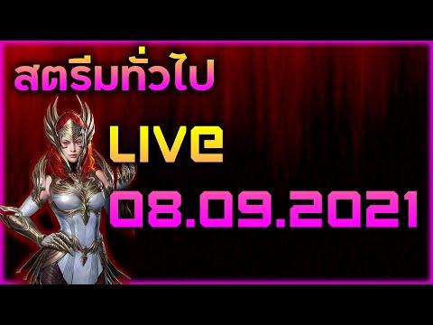 Raid:-SL-สตรีมทั่วไป-Live-08.0
