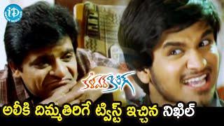 Ali backslashu0026 Nikhil Comedy Scene   Kalavar King Movie Scenes   Shwetha Basu   Venu Madhav   iDream Movies - IDREAMMOVIES