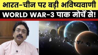 India-China Face Off: Prediction on War by Acharya Salil, पाक सीमा से शुरू हो सकता है World War III - ITVNEWSINDIA