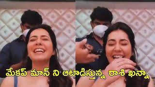 Actress Raashi Khanna Making Fun With MakeUp Man | Latest Video of Raashi Khanna | Rajshri Telugu - RAJSHRITELUGU