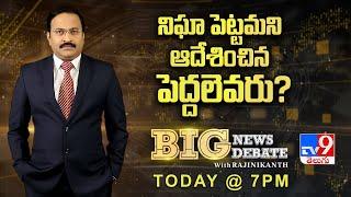 Big News Big Debate Promo : ప్రముఖుల ఫోన్లను స్పైవేర్ పెగాసిస్ వింటోందా..? - TV9 - TV9