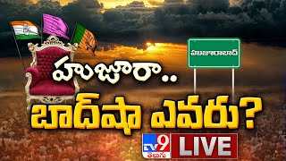 హుజురాబాద్ బాద్షా ఎవరు? || పార్టీల బలాబలాలేంటి? - TV9 Digital LIVE - TV9