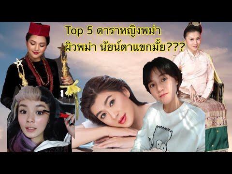 Myanmar-ep1.-5-อันดับดาราหญิง-