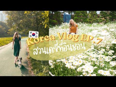 🇰🇷-Korea-vlog-EP7-:-เที่ยวอินช