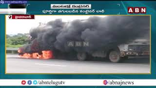 Container Truck Catches Fire At Outer Ring Road   Hyderabad   ABN Telugu - ABNTELUGUTV