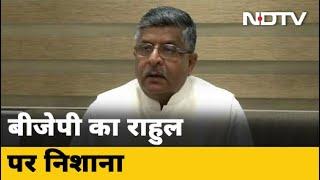 Ravi Shankar Prasad  ने Rahul Gandhi पर Corona के खिलाफ लड़ाई को कमजोर करने का आरोप लगाया - NDTVINDIA
