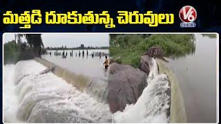 జోరు వానలతో పొంగి పొర్లుతున్న చెరువులు | Karimnagar | V6 News - V6NEWSTELUGU