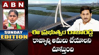 Jagan Govt looking to implement Rajareddy kingdom: Woman Famer   Sunday Edicition   ABN Telugu - ABNTELUGUTV