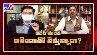 మీరు సొంత అజెండాతో వెళ్తున్నారా ? : Ex MP Vivek in Encounter with Murali Krishna - T - TV9