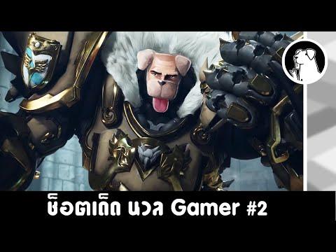 นวล-Gamer-#2-ได้โปรดเดินไปจากฉ