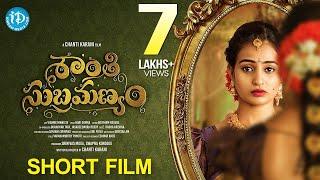 Shanti Subramanyam Short Film | Ravi Varma | Rajeshwari Pamidighantam | A Chanti Karani Film - IDREAMMOVIES