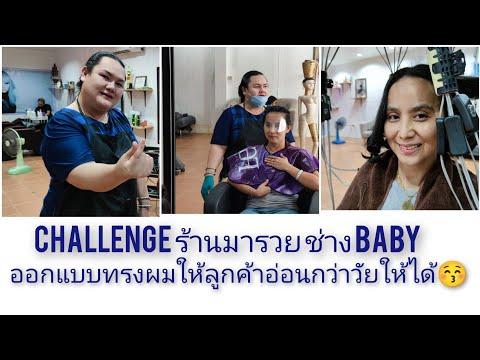 challenge-ช่างทำผมร้านมารวย-ออ