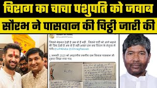 Chirag Paswan's friend Saurabh Pandey shared Ramvilas Paswan Letter,चाचा को चिट्ठी से जवाब - ITVNEWSINDIA