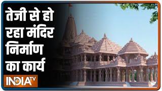 Ayodhya: Ram Mandir निर्माण को लेकर बैठक, टीम ने किया नींव का निरीक्षण - INDIATV