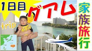 海外旅行 2歳『グアムへ家族旅行★1日目★初めての飛行機と海外旅行に大興奮する仲良し兄妹』などなど