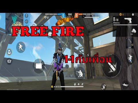 FREE-FIRE-1-1กับเพื่ิอนอย่างตึ