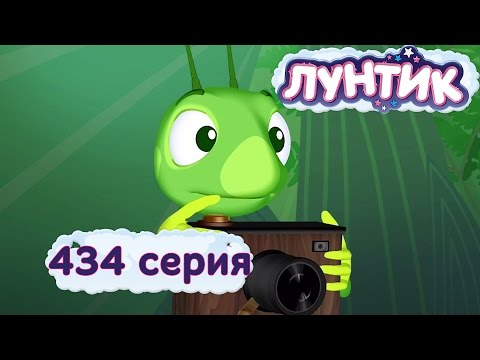 Кадр из мультфильма «Лунтик : 434 серия · Фоторепортёр»