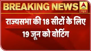 Voting for 18 seats of Rajya Sabha to take place on 19 June - ABPNEWSTV