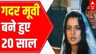 20 Years Of Gadar: Director Anil Sharma reveals interesting details - ABPNEWSTV