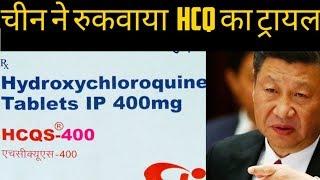 WHO stops trial of hydroxychloroquine on china behest, चीन के इशारे पर रोका गया HCQ का ट्रायल - ITVNEWSINDIA