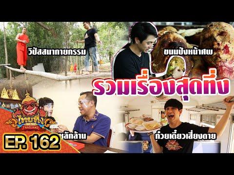 ไทยทึ่ง-WOW!-THAILAND-|-EP.162