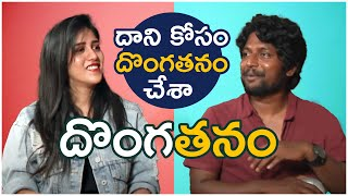 చిన్నప్పుడు దొంగతనం? | Chandini Chowdary | Suhas | Color Photo Movie Interview - TFPC