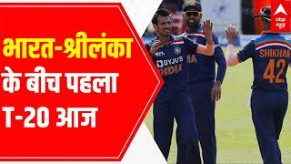IND vs SL: First T20 match b/w India backslashu0026 Sri Lanka today at 8 pm - ABPNEWSTV