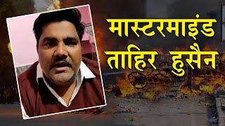 Tahir Husain दिल्ली के दंगों का मास्टरमाइंड ! - IANSLIVE