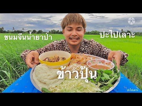 ขนมจีนน้ำยาป่า-(ข้าวปุ้น)-ขนมจ