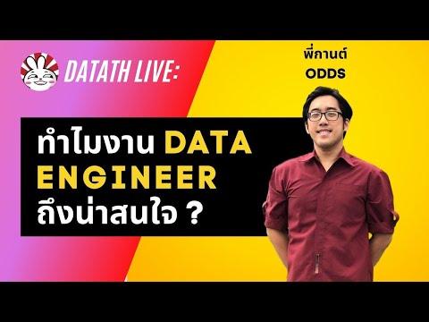 คนเป็น-Data-Engineer-ชอบอะไรใน