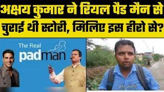 Real Padman : अक्षय कुमार नहीं, हरसौर के Mahendra Rathore हैं Real पैडमैन - ITVNEWSINDIA