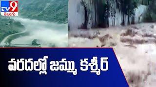 జమ్ముకశ్మీర్ను ముంచెత్తిన వరదలు | Jammu and Kashmir Flash Floods - TV9 - TV9